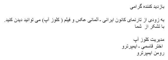 in Bearbeitung (Farsi)